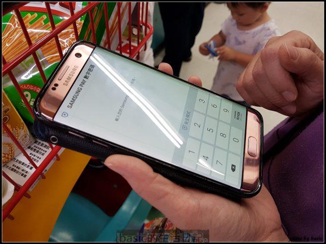 Samsung Pay實戰記錄