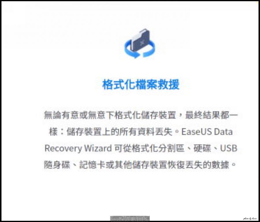 不小心誤刪了檔案嗎? EaseUS Data Recovery Wizard輕鬆資料救援