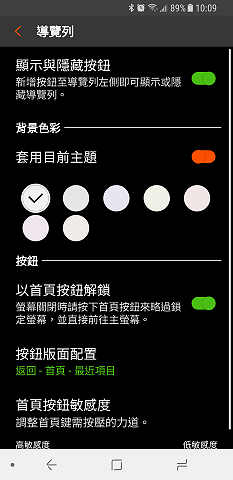 S8+第三次更新 , 可以隱藏導航列(海苔條)了,快更新呀.. @basic的生活日記