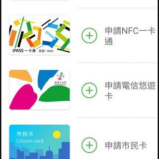 具有icash2.0功能的新NFC SIM卡來囉 , 快去換吧.. @basic的生活日記