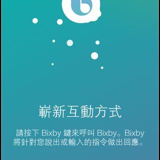 Bixby語音開放(目前只有英語跟韓語) @basic的生活日記