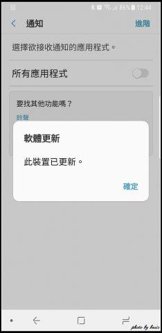 NOTE8上市馬上收到更新
