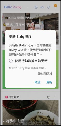 Bixby更新–可以關掉Bixby按鍵了