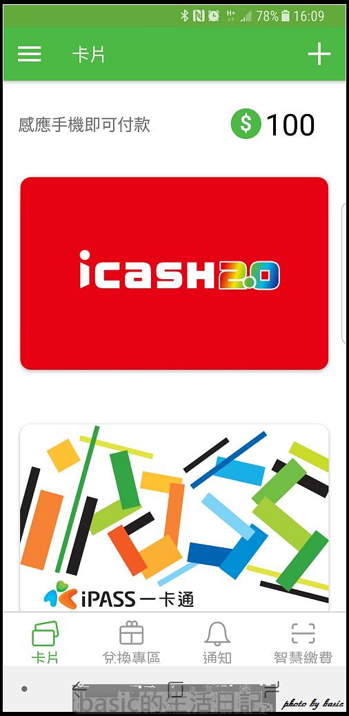 好康的記得要去領呦…hami wallet的icash2.0送100 @basic的生活日記