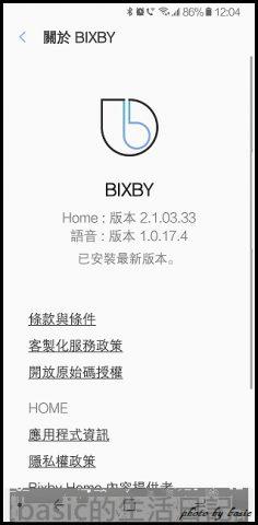 官方Bixby終於有中文語音選項了(簡中)
