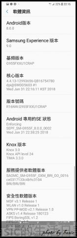 S8+終於升上Android8.0了…
