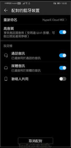 HYPER X cloud mix電競耳機開箱測試分享(電競玩家與聽音樂的選擇,可有線/藍牙無線 , 耳麥可拆)
