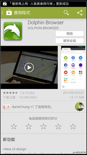 nEO_IMG_Screenshot_2014-03-17-11-41-11