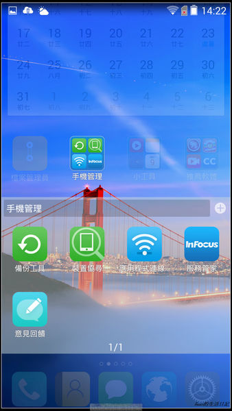 nEO_IMG_Screenshot_2014-08-09-14-22-03