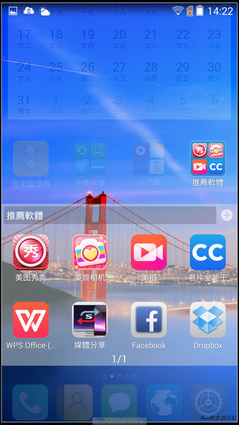 nEO_IMG_Screenshot_2014-08-09-14-22-26